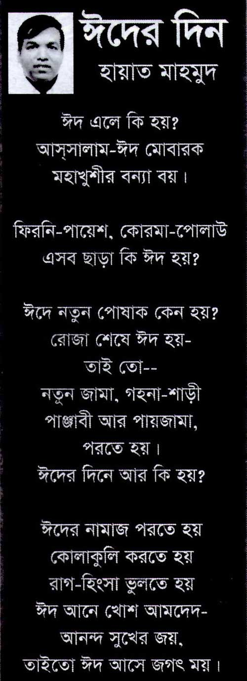 Related Pictures kobita poem bangla comics bengali jokes bangla golpo ...